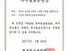 한국정보과학회 제43회 동계학술발표회 (우수 발표논문상 수상)